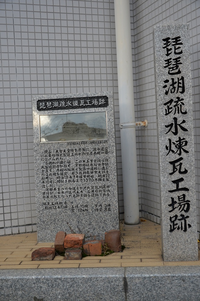 10琵琶湖疎水煉瓦工場.jpg