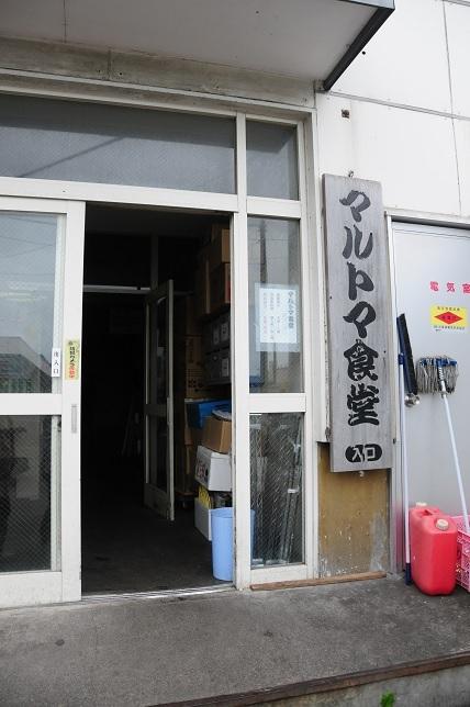 11マルトマ食堂.jpg