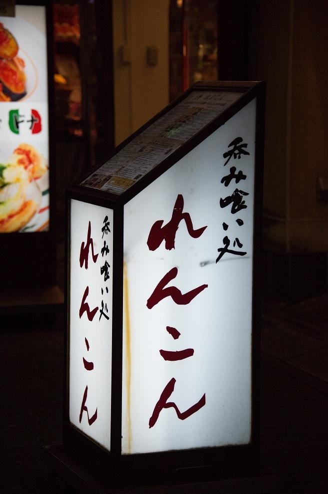 12れんこん.jpg