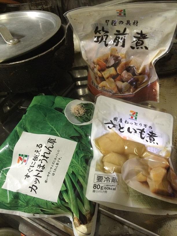 1お雑煮の材料.jpg