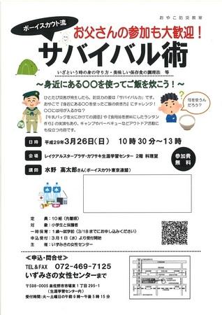 2017.01.20親子防災教室blog.jpg