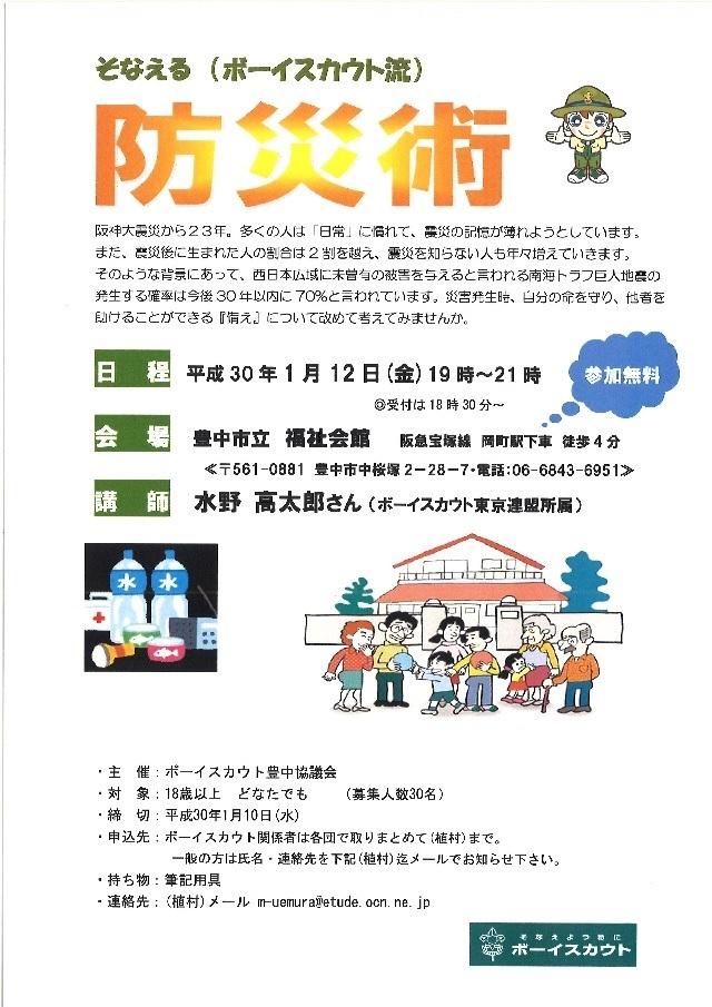 2017.12.10ブログ用チラシ.jpg