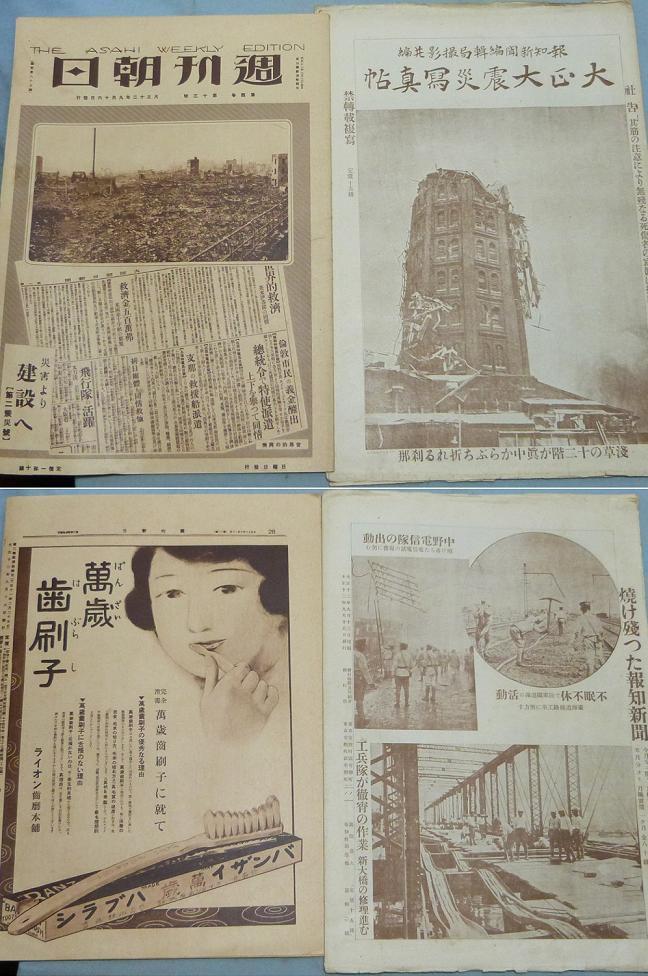 2週刊朝日.jpg