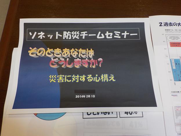 2防災・減災セミナー資料.jpg