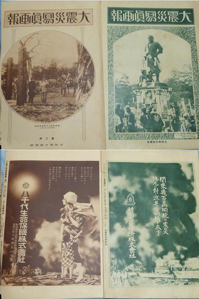 3大震災写真画報.jpg