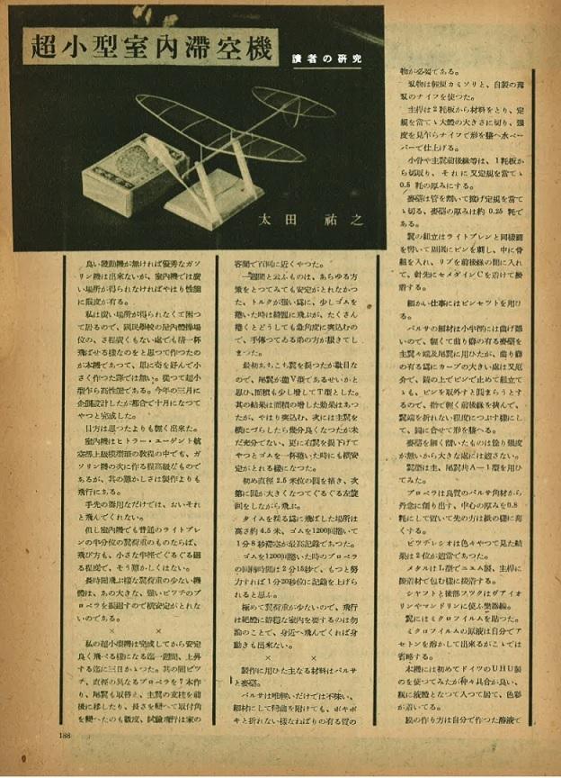 1月号超小型滑空機1.jpg